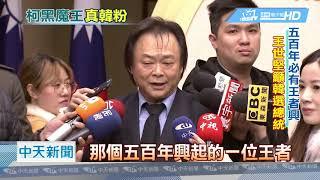 20190314中天新聞 「神、倚天劍、蝙蝠俠」比喻 王世堅拱韓有金句!