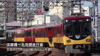 京阪8000系8003編成 淀屋橋~北浜間走行音