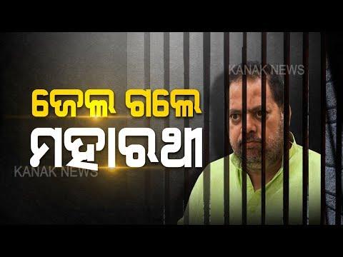 BJD's Pradeep Maharathy forwarded jharpada jail