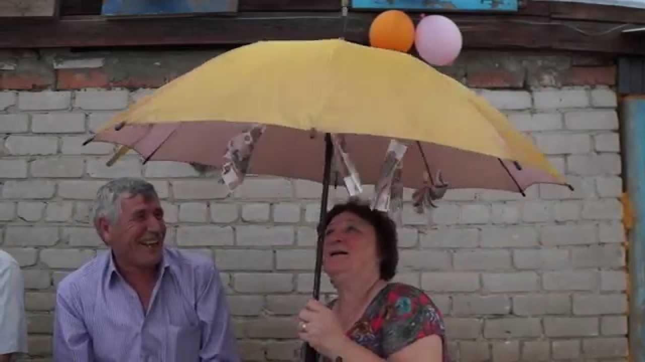 Поздравление на свадьбу с зонтом с деньгами видео