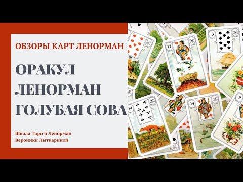 Оракул Ленорман Голубая Сова от Издательства ФАИР 2019