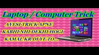 pc tricks in hindi || pc tip and tricks 2019|| pc hidden tricks in hindi ||