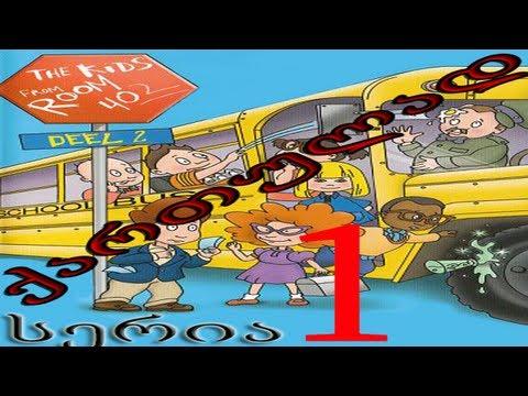ბავშვები 402-ეოთახიდანქართულად1-სერია / bavshvebi 402-e otaxidan qartulad 1-seria