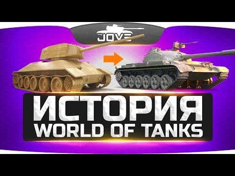 Полная История World Of Tanks [2010-2017]