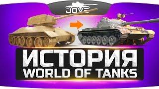 Полная История World Of Tanks [2010-2017]