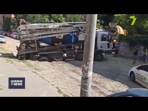 Новости 7 канал Одесса: Бетономішалка провалилася у яму в центрі міста