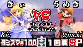 スマブラSPECIAL 第100回タミスマSP大会[2020/01/21]|Online Tournaments 【Smash Ultimate】Tamisuma#100 Round1 Kie(Peach) VS Umeki(Daisy) ...