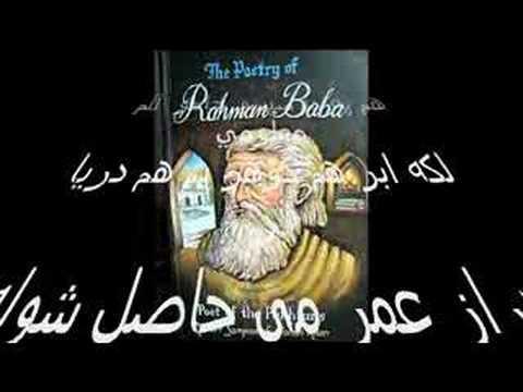صوفي شاعر خدای بخښلی عبدالرحمن بابا