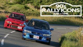 90's Rally Icons - 22B vs TME