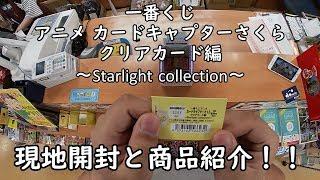 【一番くじ】アニメ カードキャプターさくら クリアカード編 ~Starlight collection~を引いてみた!現地開封と商品紹介していきます。