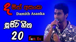 Damith Asanka best songs collection දමිත් අසංක සුපිරි සිංදු එකතුවක්