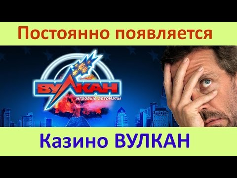 Видео Открывается сайт казино вулкан как убрать
