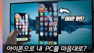 [아이폰11으로 PC 원격 조정 하기!] 아이폰으로 내…