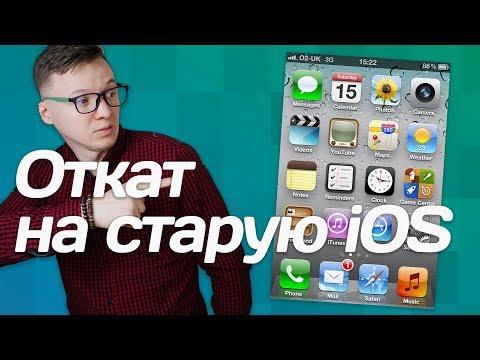 ОТКАТИТЬ iOS на старую версию