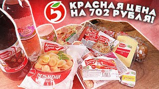 Обзор дешевых продуктов: Красная цена.