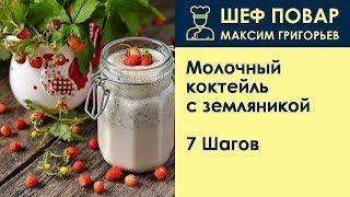 Молочный коктейль с земляникой . Рецепт от шеф повара Максима Григорьева