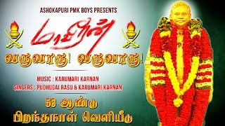 மாவீரன் வருவாருடா! | J Guru Song || 58th Birthday Release | AshokaPuri Pmk | Vanniyar Song