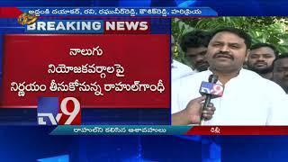 Jana Reddy son  Raghuveer Reddy in talks with Rahul for seat - TV9