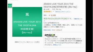 ARASHI LIVE TOUR 2014 THE DIGITALIAN