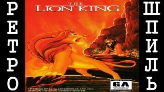 РЕТРО-ШПИЛЬ! The Lion King [SEGA Mega Drive/Genesis]