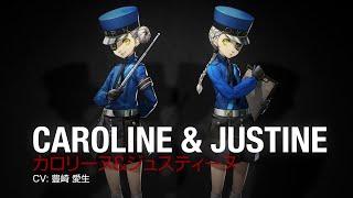 『ペルソナ5』Cooperation キャラクター「カロリーヌ&ジュスティーヌ」
