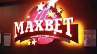 💰Интернет казино Максбет с выводом выигрышей