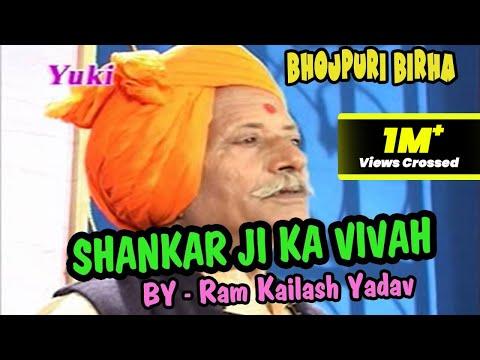 शंकर जी का विवाह । Shankar Ji Ka Vivah ।  Bhojpuri Birha । Birha Samrat Ram Kailash Yadav