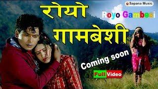 New Dashain song 2074/2017 | Royo Gambesi | Bishnu Majhi | New Nepali Song | Sundar Mani Adhikari