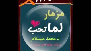 مزمار لما نحب لـ  محمد عبسلام والسيد حسن 2017