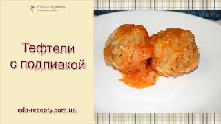 Тефтели рецепт с подливкой, meatballs recipe