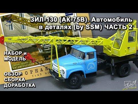 видео: ЗИЛ-130 (АК-75В). Автомобиль в деталях (by ssm). Обзор. Сборка. Доработка. Часть 2