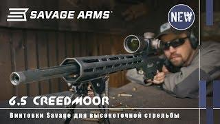 Калибр 6,5 Creedmoor и винтовки Savage для дальней стрельбы (with Eng subs)