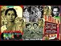 LALITA DEOLKAR-Film-GIRL,S SCHOOL-{1949}-Koi Bata Do Re Mein Ab Kya Karun-[Rarest Gem-Best Audio Whatsapp Status Video Download Free
