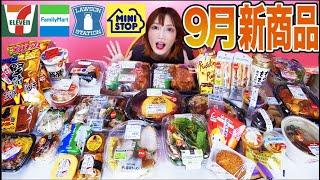 【大食い】9月前半のコンビニ新商品紹介!セブン ローソン ファミマ ミニストのお弁当、スイーツ、お菓子を食べまくる[6kg] [13000kcal]【木下ゆうか】