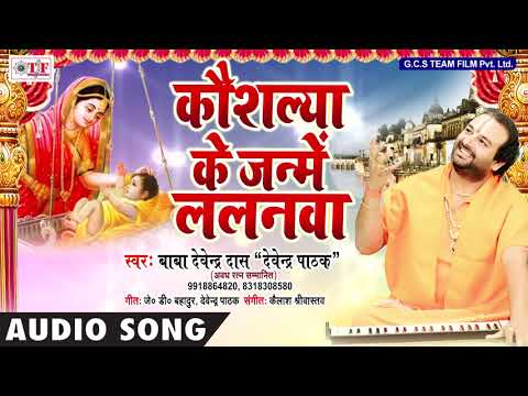 Bhakti Song - Baba Devendra Daas