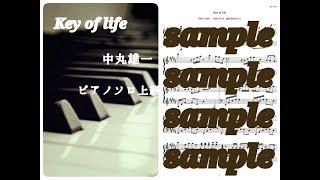 中丸雄一/Key of lifeをピアノで演奏しています。 ☆使用した楽譜☆ 楽譜...