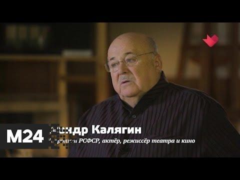 """""""Тайны кино"""": Александр Калягин - Москва 24"""