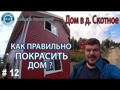 Гильдия Строителей | Покраска каркасного дома | Как правильно покрасить дом?