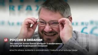 Экс-депутат Антон Баков арендует 3 необитаемых острова для возрождения монархии