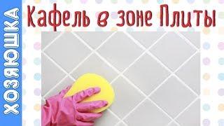 Как  быстро отмыть КАФЕЛЬ НА КУХНЕ в зоне ПЛИТЫ | Очищаем кафель от жира