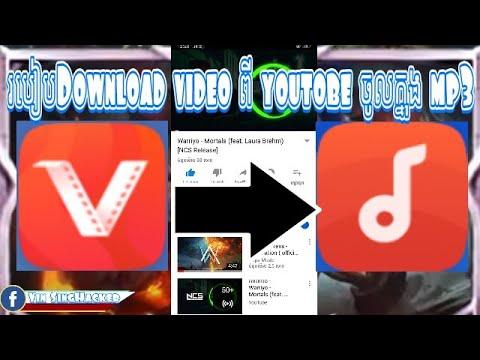 Download របៀបdownlond video ពី youtobe ចូលក្នុង mp3//Linkនៅ�ាងក្រោម---///
