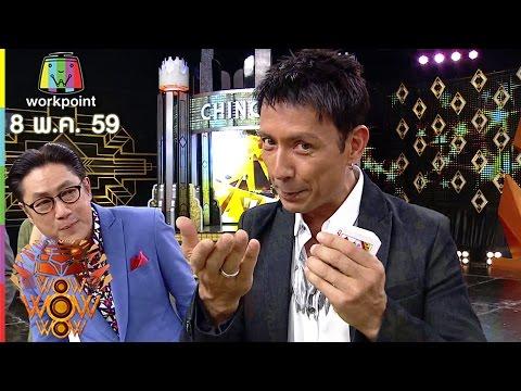 Mr.Cyril นักมายากล ระดับโลก กลทายตัวเลข | 8 พ.ค. 59 Full HD