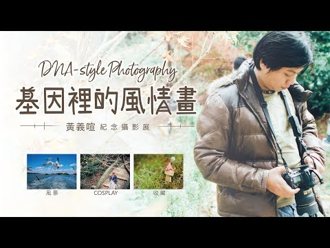 基因裡的風情畫 - DNA--style photography - 黃義喧攝影紀念展 - 追思分享會(2017.7.1)