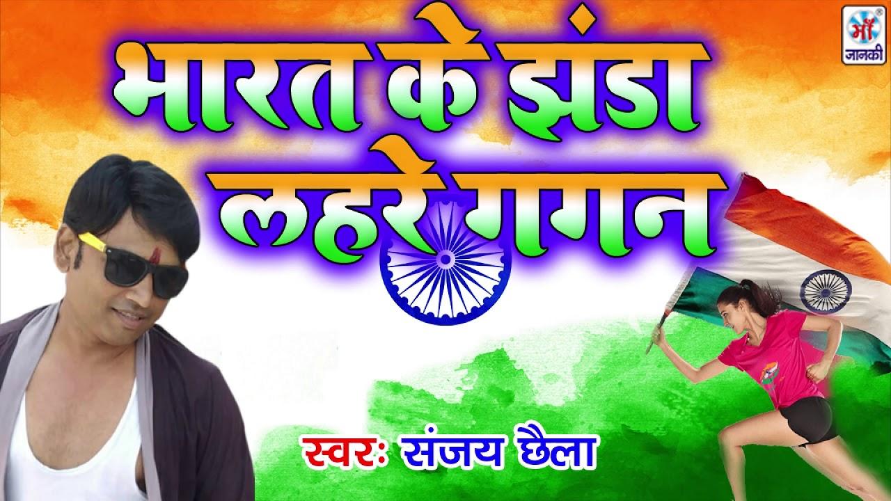 Bharat Ke Jhanda Lehre Gagan Sanjay Chhaila 26th January Songs Republic Day Special Songs Youtube