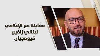 مقابلة مع الإعلامي لبناني زافين قيومجيان