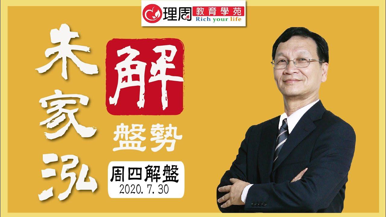 20200730朱老師解盤勢