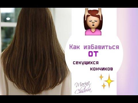Как убрать сечку с волос в домашних условиях