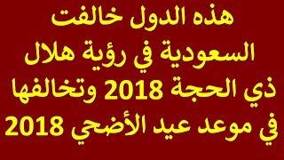 رؤية هلال ذي الحجة وموعد عيد الاضحي 2018 - هذه الدول خالفت السعودية وتخالفها في موعد عيد الأضحي 2018