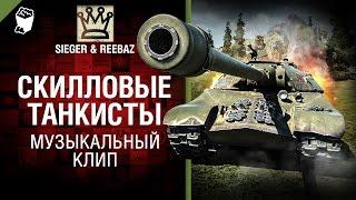 Скилловые танкисты - Музыкальный клип от SIEGER & REEBAZ [World of Tanks]