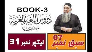 Duroos ul lughat ul arabia book 3  lecture 31 دروس اللغۃ العربیۃ
